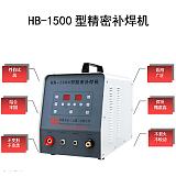 HB-1500精密补焊机/江苏冷焊机220v工业;