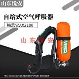 MSA/梅思安 10167766空气呼吸器 6.8LAX2100 BTIC气瓶不