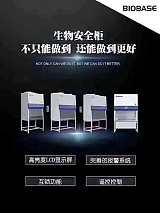 山东博科生物科技公司 生物安全柜 自产销售,厂家直销;