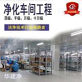 惠州無塵車間凈化工程,惠州潔凈室設計裝修,惠州廠房凈化工程;