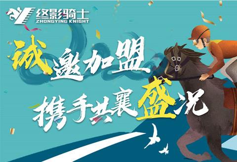 武汉终影骑士马术俱乐部如何