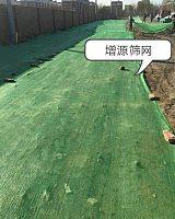 南京防尘网绿化网盖土网直销