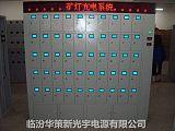山西光宇勁貝CSF100W柜式智能礦燈充電架;