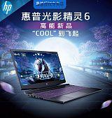 惠普HP光影6代2020新品15-dk1014TX 游戲筆記本電腦