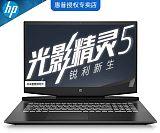 惠普HP光影白色背光鍵盤15-dk0135TX商用辦公設計娛樂筆記本電腦;