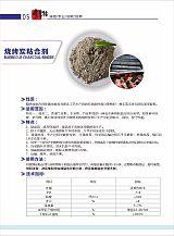 河南锦瀚 固硫脱硝、快干、防水的型煤免烘干粘合剂
