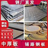 钢厂直发幕墙钢板铁板花纹板低合金中厚锅炉板铺地板锰钢板板Q345;