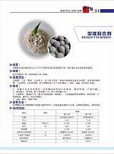 河南锦瀚环保 固硫 快干、防水型煤免烘干粘合剂;