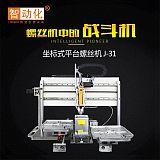 自动化设备厂家定制平台坐标式自动锁螺丝机J31坐标式平台螺丝机;