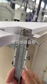 江苏省盐城市亭湖区美丽华聚酯纤维吸音板定制18-24mm厚;