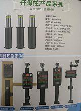 青岛车辆识别系统/车牌识别系统/自动停车收费系统/停车场管理