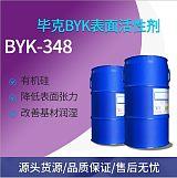 毕克BYK-348有机硅流平剂