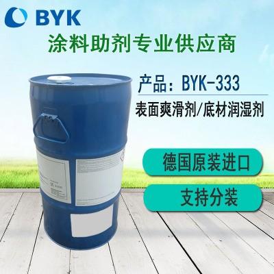 毕克BYK-333流平剂