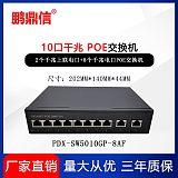 鵬鼎信10口千兆POE交換機網絡攝像頭無線AP安防監控專用;