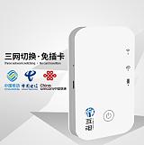 不插卡,不拉网线的随身wifi怎么代理?