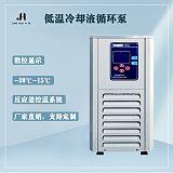-30℃-15℃低温冷却液循环泵