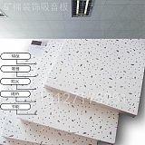 矿棉板室内600×600办公室吊顶天花吸音板装饰性吸音材料烤漆龙骨;
