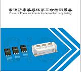 半導體分立器件IGBT,二極管,三極管,晶體管測試;