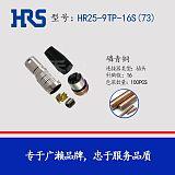 HRS廣瀨圓形4芯插頭HR25-7TP-4S(72) 圓形連接器;