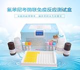 REAGEN氟苯尼考酶联反应试剂盒;