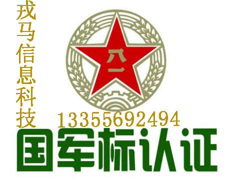 江蘇國軍標怎么** GJB代辦機構 戎馬信息科技 SA8000社會責任管理體系認