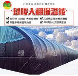 大棚保温被|大棚保温被价格|温室大棚保温被采购|绿暖大棚保温被