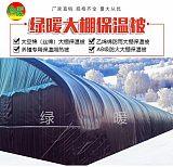 绿暖牌大棚保温被|太空棉防雨保温被|大棚保温被价格