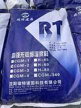 遼寧瑞特建固CGM高強無收縮C60灌漿料增大截面基礎灌漿;