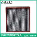 成都耐300℃-400℃高温高效空气过滤器 耐高温高湿空气过滤器;