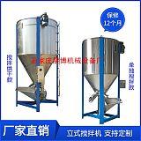 不锈钢搅拌机破碎料立式混料机聚丙烯原料烘干拌料机混合机