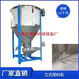 河北立式混合烘干机pet塑料颗粒粉末干燥搅拌机可定制