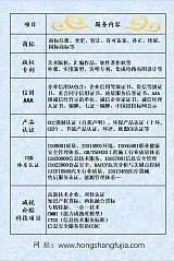 ISO三体系认证 ISO9001、ISO14001、ISO45001