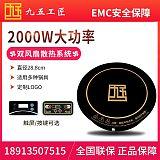 火鍋專用電磁爐2000w圓形嵌入式九五工匠廠家可定制;
