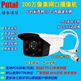 PTC052W-200 RJ45網口攝像機 極速拍照 POE供電 OSD水印字符;