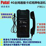 PTW511 4G全網通插卡式電子班牌電話機 學生卡 IC卡套 原廠直銷;