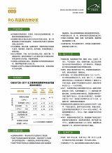 重慶RG聚合物砂漿環氧砂漿高強度砂漿不發火砂漿;