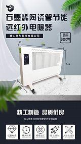 石墨烯電暖氣;