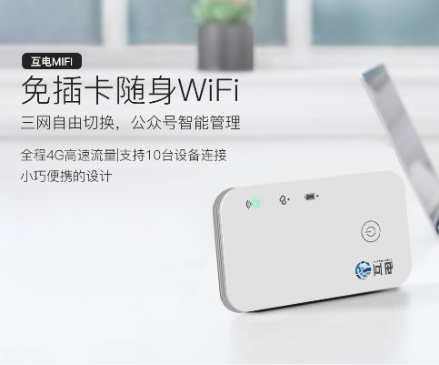 无线随身WiFi哪些品牌比较靠谱?互电怎么样?