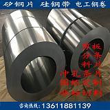 宝钢B25A230硅钢片0.25厚无取向矽钢片厂家