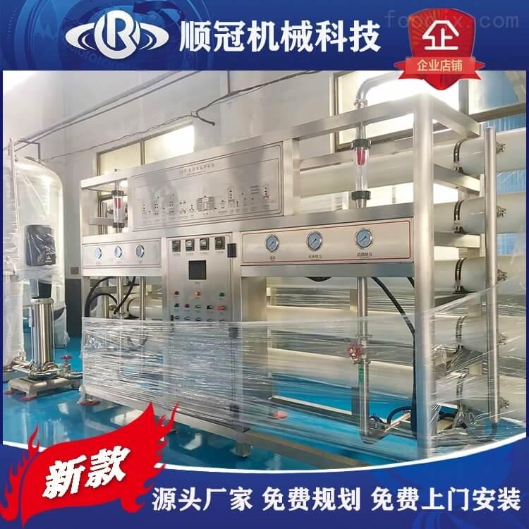 张家港顺冠一级反渗透设备 水处理设备 整套纯净水处理设备