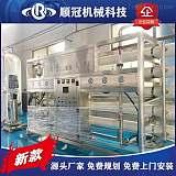 张家港顺冠一级反渗透设备 水处理设备 整套纯净水处理设备;