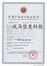 安徽防爆合格证 防爆CCC认证 安标认证煤安认证矿用产品安全认证代办公司;