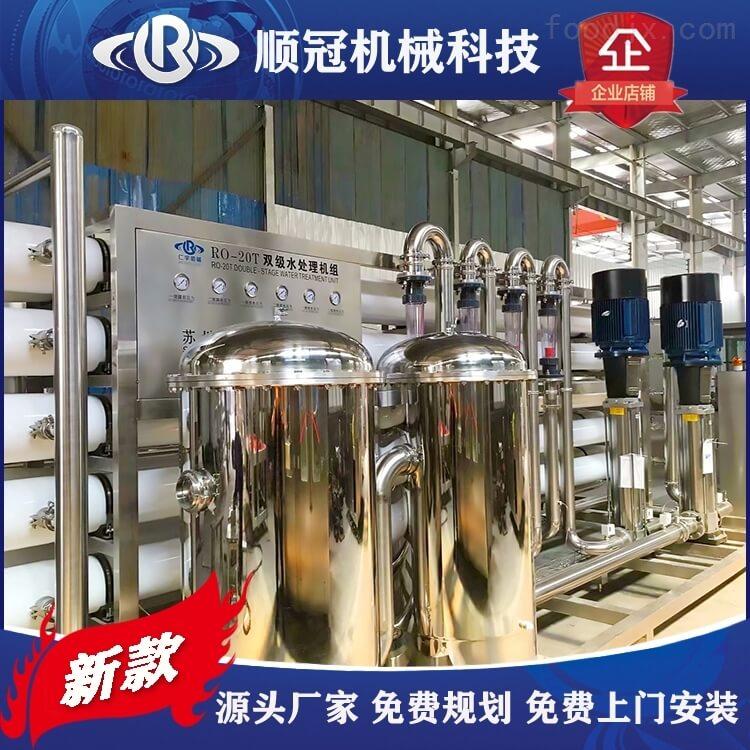 张家港顺冠RO大型水处理设备 双级反渗透设备 大型纯净水生产设备