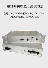 高频开关电源,通信电源,48V直流电源