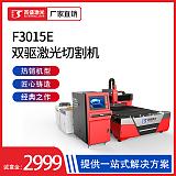 广东佛山百盛激光F3015激光切割机实用单平台;