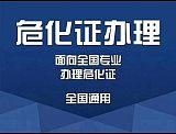 一站式解決海南注冊油品貿易公司問題**?;C汽柴油天然氣注銷變更;