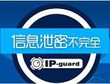 IP-guard续保、IP-guard东莞总代、东莞昊群