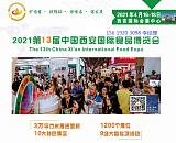 2021第十三屆中國西安國際食品博覽會;