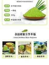 斑斕世家300克斑斕葉粉新鮮斑斕粉斑斕葉甜品蛋糕烘焙專用;