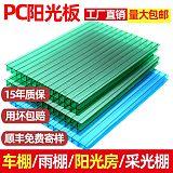 天津陽光板溫室大棚8MM透明;